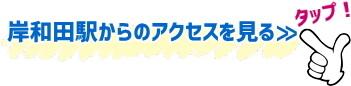 岸和田ジムのアクセス