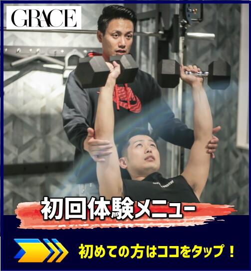 岸和田グレイスパーソナルメニュー
